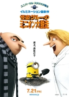 Despicable Me 3 - Japanese Movie Poster (xs thumbnail)