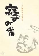 Nezu no ban - Japanese Movie Cover (xs thumbnail)