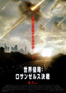 Battle: Los Angeles - Japanese Movie Poster (xs thumbnail)