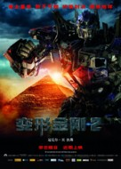 Transformers: Revenge of the Fallen - Chinese Movie Poster (xs thumbnail)