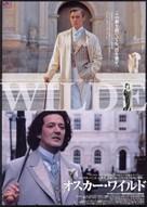 Wilde - Japanese poster (xs thumbnail)