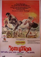 Mandingo - Thai Movie Poster (xs thumbnail)