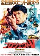 Vanguard - Japanese Movie Poster (xs thumbnail)