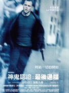 The Bourne Ultimatum - Taiwanese Movie Poster (xs thumbnail)