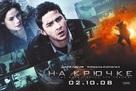 Eagle Eye - Russian Movie Poster (xs thumbnail)
