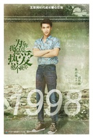 """""""Love the Whole World"""" - Chinese Movie Poster (xs thumbnail)"""