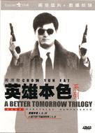 Ying hung boon sik - Hong Kong DVD cover (xs thumbnail)