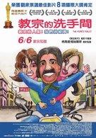 El baño del Papa - Taiwanese Movie Poster (xs thumbnail)