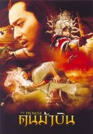 Wu ji - Thai poster (xs thumbnail)