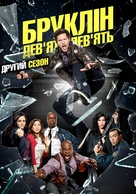 """Brooklyn Nine-Nine"" - Ukrainian Movie Poster (xs thumbnail)"