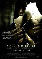 Geoul sokeuro - Thai poster (xs thumbnail)