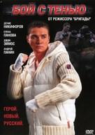 Shadow Boxing - Russian DVD cover (xs thumbnail)