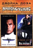Under Siege - Bulgarian DVD cover (xs thumbnail)