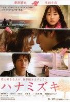 Hanamizuki - Japanese Movie Poster (xs thumbnail)