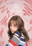 """""""Aneun Waipeu"""" - South Korean Movie Poster (xs thumbnail)"""