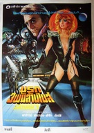 Saturn 3 - Thai Movie Poster (xs thumbnail)