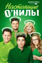 """""""The Real O'Neals"""" - Russian Movie Cover (xs thumbnail)"""