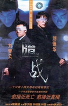 Am zin - Chinese VHS movie cover (xs thumbnail)