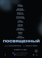 The Giver - Russian Movie Poster (xs thumbnail)