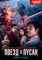 Busanhaeng - Russian Movie Poster (xs thumbnail)