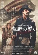 Hostiles - Japanese Movie Poster (xs thumbnail)