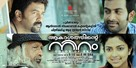 Akashathinte Niram - Indian Movie Poster (xs thumbnail)