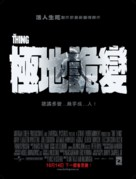 The Thing - Taiwanese Movie Poster (xs thumbnail)