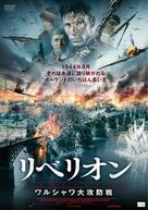 Miasto 44 - Japanese Movie Poster (xs thumbnail)