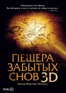 Cave of Forgotten Dreams - Russian Movie Poster (xs thumbnail)