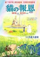 Neko no ongaeshi - Japanese Movie Poster (xs thumbnail)