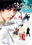 Sungnyangpali sonyeoui jaerim - South Korean Movie Poster (xs thumbnail)