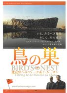 Bird's Nest - Herzog & De Meuron in China - Japanese Movie Poster (xs thumbnail)