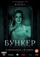 La cara oculta - Russian Movie Poster (xs thumbnail)