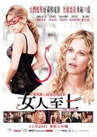 The Women - Taiwanese Movie Poster (xs thumbnail)