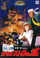 Rupan sansei: Kariosutoro no shiro - Japanese DVD movie cover (xs thumbnail)