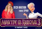 Hotel Transylvania 3: Summer Vacation - Ukrainian Movie Poster (xs thumbnail)