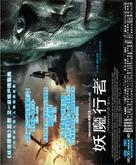 I, Frankenstein - Hong Kong Movie Poster (xs thumbnail)