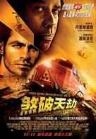 Unstoppable - Hong Kong Movie Poster (xs thumbnail)