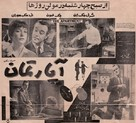 The Apartment - Iranian Movie Poster (xs thumbnail)