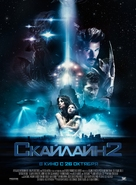 Beyond Skyline - Russian Movie Poster (xs thumbnail)
