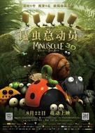 Minuscule - La vallée des fourmis perdues - Chinese Movie Poster (xs thumbnail)