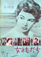 Le amiche - Japanese Movie Poster (xs thumbnail)