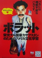 Borat: Cultural Learnings of America for Make Benefit Glorious Nation of Kazakhstan - Japanese Movie Poster (xs thumbnail)