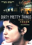 Dirty Pretty Things - Hong Kong Movie Cover (xs thumbnail)