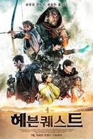 Heavenquest: A Pilgrim's Progress - South Korean Movie Poster (xs thumbnail)