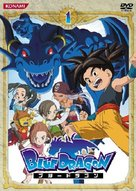 """Blue Dragon"" - Japanese poster (xs thumbnail)"
