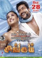 Singam - Indian Movie Poster (xs thumbnail)