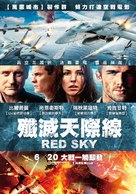 Red Sky - Taiwanese Movie Poster (xs thumbnail)
