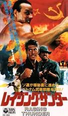 No Retreat No Surrender 2 - Japanese Movie Cover (xs thumbnail)