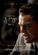 J. Edgar - Israeli Movie Poster (xs thumbnail)